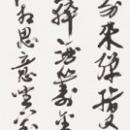 39評議員 富田棠笋