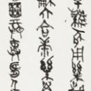 06理事 福田蕉溪