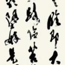 13.書芸院展 長谷川長龍