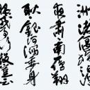 12.書芸院展 西村和香