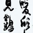 05.書芸院展 福田蕉溪
