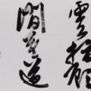 021大賞 茶屋道香翔