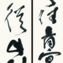 006櫻田蘭翠