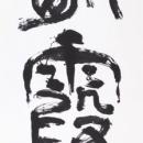 7-koyama