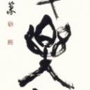 10若林采嬌