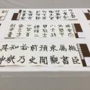 大重筠石遺墨展 (38)