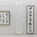 大重筠石遺墨展 (136)