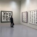 大重筠石遺墨展 (134)