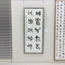 大重筠石遺墨展 (139)