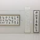大重筠石遺墨展 (50)