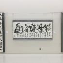 大重筠石遺墨展 (144)