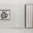 大重筠石遺墨展 (141)