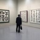 大重筠石遺墨展 (133)