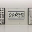 大重筠石遺墨展 (52)