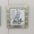 大重筠石遺墨展 (167)