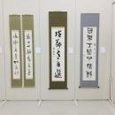 大重筠石遺墨展 (149)