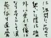 委員 努力賞 西村雅風