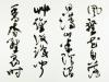 3.常任委員 滴仙会奨励賞 遠藤清鈴