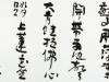 4.常任委員 滴仙会奨励賞 紅山秀窗