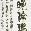 9.専務理事 若林采嬌
