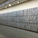第15回滴仙会書法展学生展 (38)