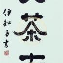 第15回滴仙会書法展 (熊谷伊知子)