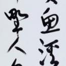 第15回滴仙会書法展 (森田楚汀)