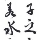 第15回滴仙会書法展 (辻 一枝)