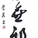 第15回滴仙会書法展 (池田慶泉)