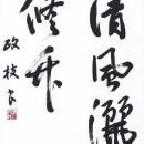 第15回滴仙会書法展 (清水政枝)