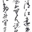 第15回滴仙会書法展 (生田樫翆)