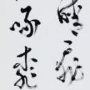 第15回滴仙会書法展 (篠塚道子)