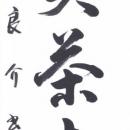 第15回滴仙会書法展 (萩原良介)