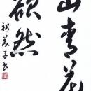第15回滴仙会書法展 (太田裕美子)