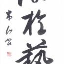 第15回滴仙会書法展 (伏見米山)