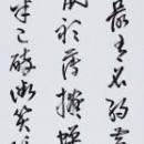 第15回滴仙会書法展 (吉田真由華)