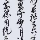 第15回滴仙会書法展 (持田幸翔)