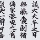 第15回滴仙会書法展 (笹井祐里)