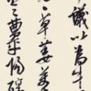 第15回滴仙会書法展 (善林晶華)