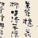 第15回滴仙会書法展 (藤原昌美)