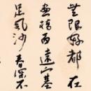 第15回滴仙会書法展 (小泉柏寿)