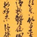 第15回滴仙会書法展 (長伊小琴)