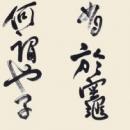 第15回滴仙会書法展 (鈴木宮泉)
