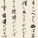 第15回滴仙会書法展 (戸田珠華)