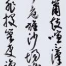 第15回滴仙会書法展 (土肥紫瑛)