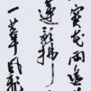 第15回滴仙会書法展 (宮下芳巳)