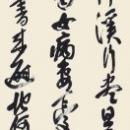 第15回滴仙会書法展 (竹中恵苑)