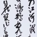 第15回滴仙会書法展 (友定美翠)