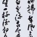 第15回滴仙会書法展 (宗村聖月)