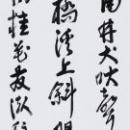 第15回滴仙会書法展 (田村蘭葉)